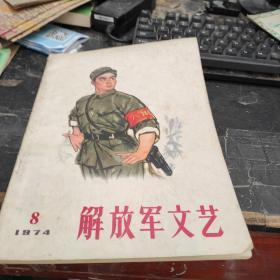 解放军文艺1974 8
