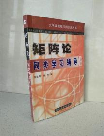 矩阵论同步学习辅导 大学课程教学同步练丛书