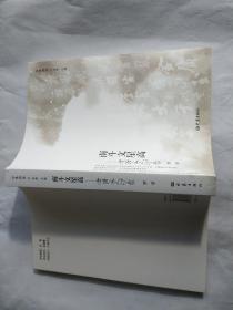 南斗文星高:香港文人印象(印象阅读)