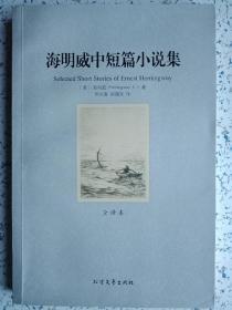 海明威中短篇小说集