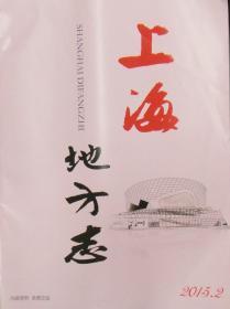 上海地方志 2015年第2期