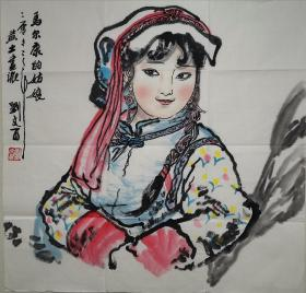 刘文西精品之作带照片合影