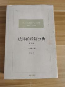 法律的经济分析(第七版)中文第二版