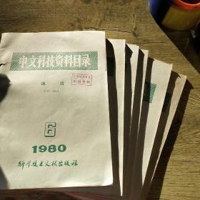 中文科技资料目录 地质   1980  2