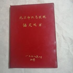 北京部队总医院协定处方