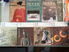 故宫文物月刊7本-171-185-190-360-342-375-398