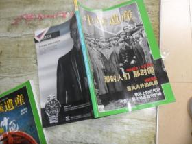 中华遗产2011年10月号总第72期