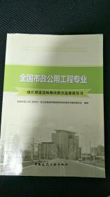 全国市政公用工程专业一级注册建造师继续教育选修课用书