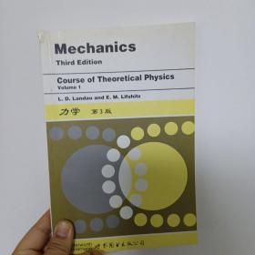 力学:Volume 1 (Course of Theoretical Physics)