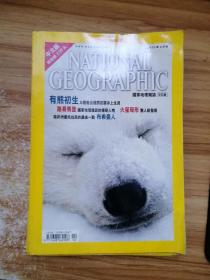 NATIONAL GEOGRAPHIC 2001.2