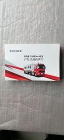陕西重汽新M3000车型 产品使用说明书   陕汽重卡