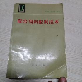 配合饲料配制技术