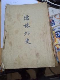 儒林外史1955年第五次印刷