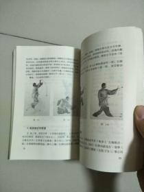 简易拳操健身法 库存书 参看图片