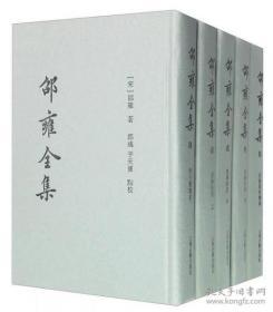邵雍全集 (全)
