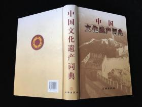 中国文化遗产词典
