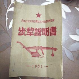步犂说明书(1953年)