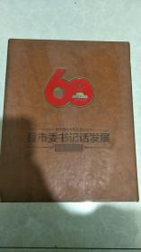 新中国60年经典---县(市)委书记话发展珍藏版