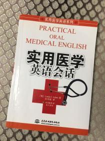 实用医学英语系列·实用医学英语会话