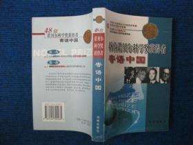 48位诺贝尔科学奖获得者寄语中国