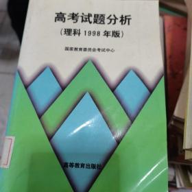 高考试题分析:1998年版.理科