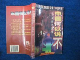 中国何以说不——猛醒的睡狮