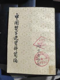 中国哲学史资料简编(清近代部分)