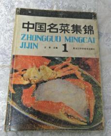 中国名菜集锦 1