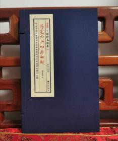 子部珍本备要(248)阳宅六十四卦秘断  一函一册  明抄本