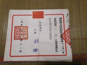 湖南省人民政府任命通知书  3种  王首道、程潜签发