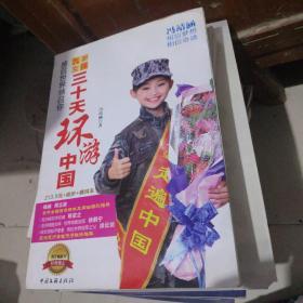 九岁女孩三十天环游中国