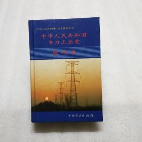 中华人民共和国电力工业史. 陕西卷