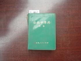 云南中草药续集[a5480]