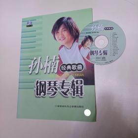 孙楠经典歌曲钢琴专辑(1光盘,未翻阅,1版1次,库存书封面自然旧)