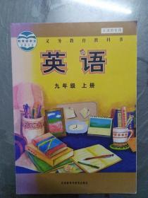 初中课本:英语九年级上册(外研版天津市专用)【全新】