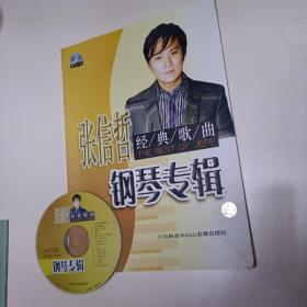 张信哲经典歌曲钢琴专辑(1光盘,未翻阅,1版1次,库存书封面自然旧)