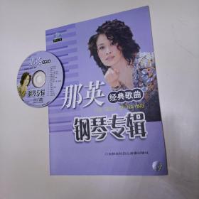 那英经典歌曲钢琴专辑(1光盘,未翻阅,1版1次,库存书封面自然旧)