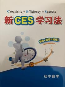 新CES学习法 初中数学