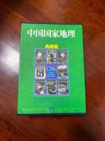 中国国家地理 (2002年典藏版1-12期全带外盒)