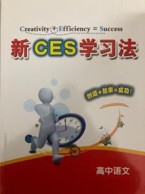 新CES学习法 高中语文