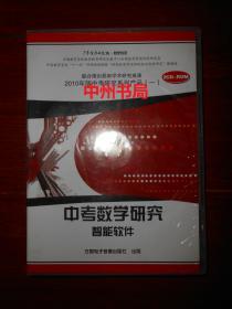 高考数学研究(2010年版 CD-ROM光盘2张)(正常播放使用)
