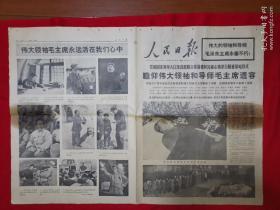 人民日报(1976年9月12日,1~8版)