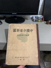 中国分省新图(申报馆六十周年纪念) 精装16开 民国二十八年四版