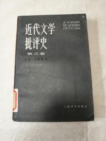 外国文学理论类:近代文学批评史(第三卷)馆藏书