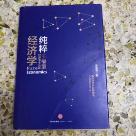 纯粹经济学:王福重经济学十九讲(作者签名本)