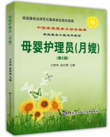 母婴护理员:月嫂 万梦萍,匡仲潇 主编 9787504599919