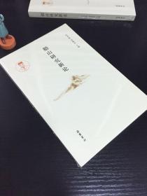 船山研究新论