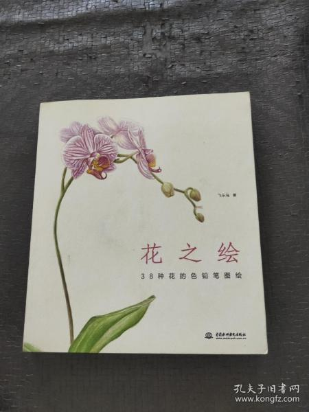 花之绘 ·38种花的色铅笔图绘