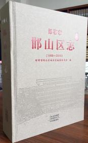 邯郸市邯山区志:1988-2010