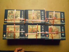 50开《三国演义--连环画 》(1----60册全)